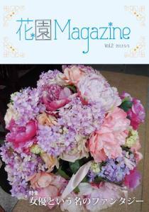 花園magazine2013SS号