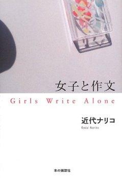 女子と作文