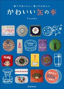 Yuzuko 著『食べておいしい、使ってたのしいかわいい缶の本 』(玄光社)